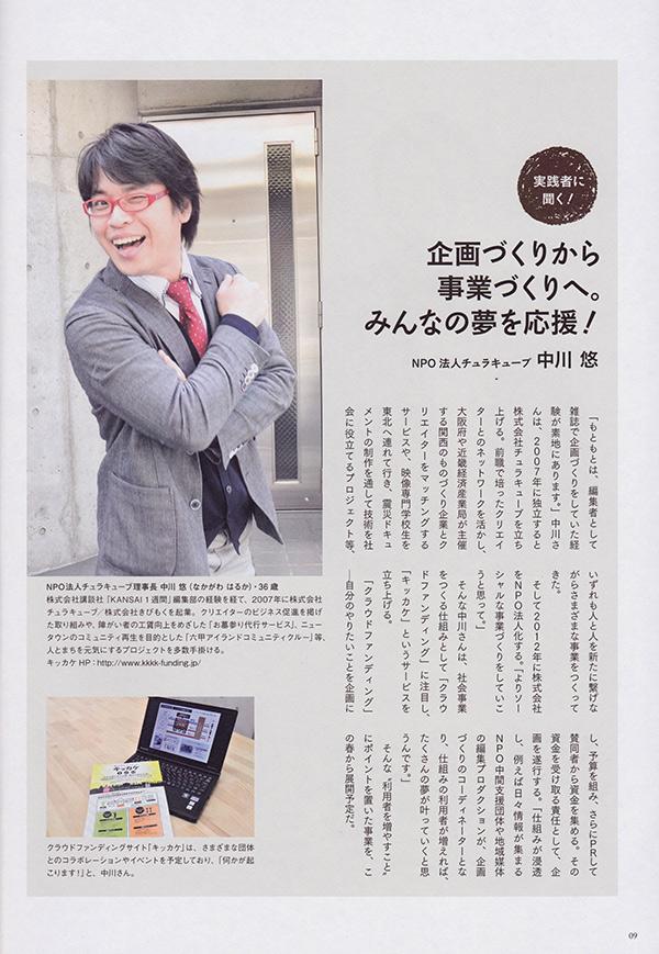 20130331_kitaku_03